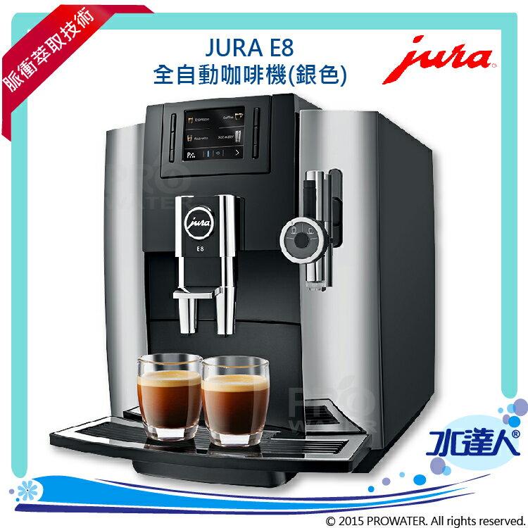 ★Jura E8 全自動研磨咖啡機(銀色) ★免費到府安裝服務【水達人】