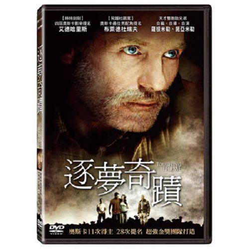 逐夢奇蹟DVD