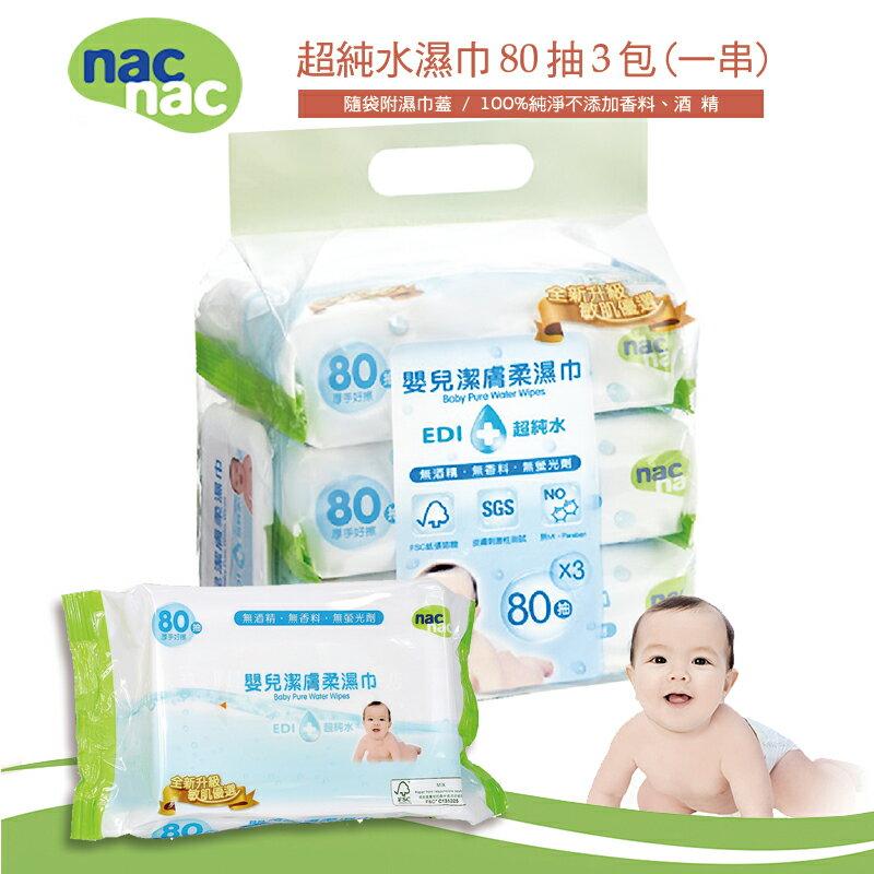 【Nac Nac】嬰兒潔膚柔濕巾80抽1串3包(內附N次濕紙巾蓋)-MiffyBaby