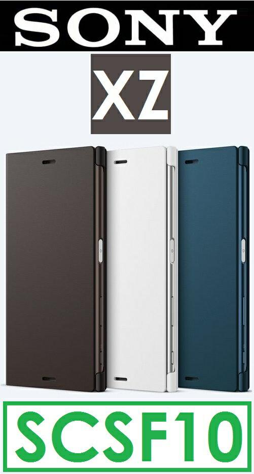 【原廠盒裝】索尼 SONY Xperia XZ(SCSF10)原廠側翻皮套 側掀保護套