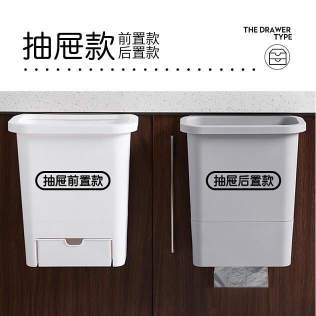 壁挂垃圾桶 家用櫃門垃圾桶廚房懸掛式廚余垃圾收納箱創意隨手垃圾儲物盒掛式『CM396242』