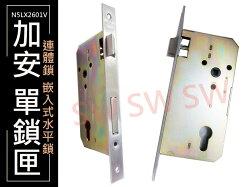 加安面板鎖匣 單鎖匣 三段鎖 匣式鎖 適用N5LX2601V 系列 葫蘆鎖芯面板鎖 連體鎖 嵌入式水平鎖 門鎖匣