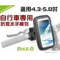 【新風尚潮流】Avantree iPhone 6 自行車防潑水手機包 腳踏車手機支架 手機袋 Bike-B