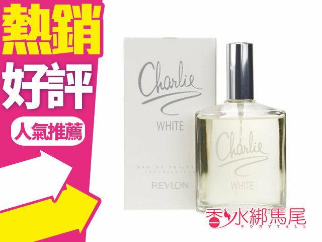 美國 Revlon Charlie WHITE 露華濃 白查理 淡香水 100ml 查理白香水◐香水綁馬尾◐