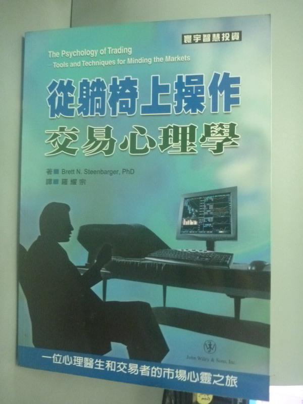 ~書寶 書T3/投資_JHW~從躺椅上操作︰交易心理學_Brett N. Steenbar