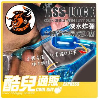 【冰晶藍】美國剽悍公牛 深水炸彈立體彈性屌環肛塞 ASS-X ASS-LOCK ATOMIC JOCK 系列 美國原裝進口