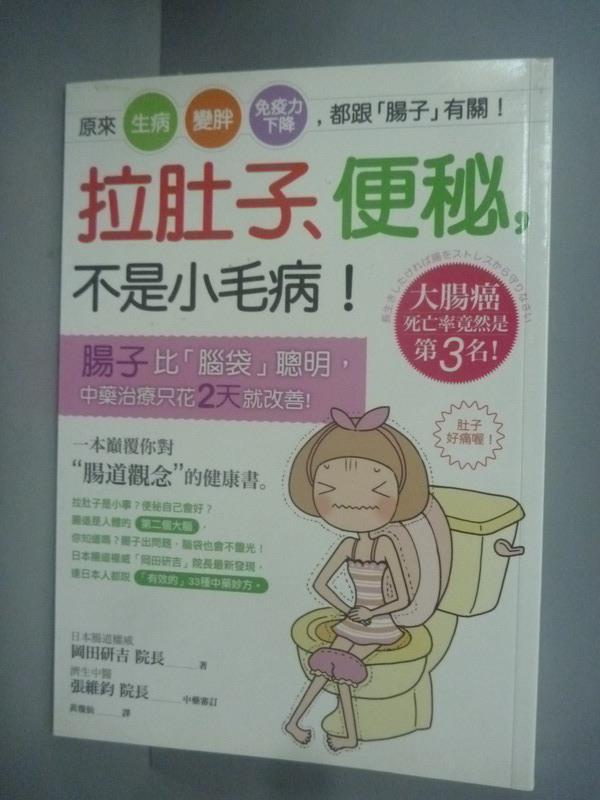 ~書寶 書T2/養生_KGU~拉肚子、便秘,不是小毛病!:經常腹脹.肚子咕咕叫_岡田研吉