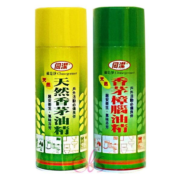 伺潔 確是淨 天然香茅油精 黃 / 香茅樟腦油精 綠 450ml 兩款供選 ☆艾莉莎ELS☆