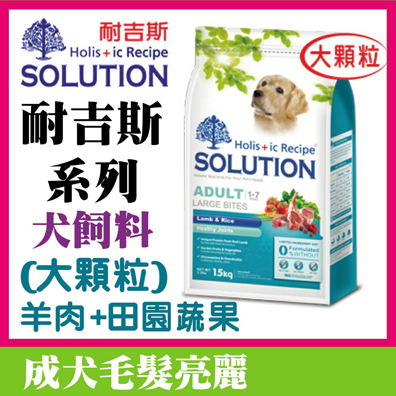 【耐吉斯SOLUTION】成犬毛髮亮麗大顆粒(羊肉+田園蔬果)狗飼料-15kg