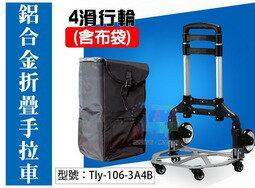 【尋寶趣】4滑行輪鋁合金折疊手拉車(含購物袋) 承重75KG 三節拉桿 拉杆車 行李車 手推車 Tly-106-3A4B