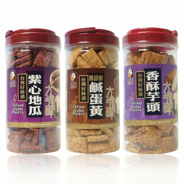 老楊 黑胡椒鹹蛋黃/香酥芋頭/紫心地瓜 方塊酥 370g/罐【25662】