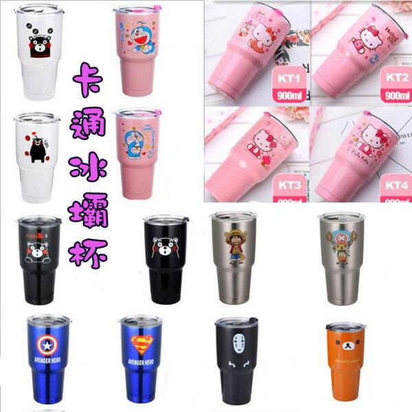 糖衣子輕鬆購【BA0147】卡通不鏽鋼900ml冰壩杯酷冰杯車用保溫杯隨手杯