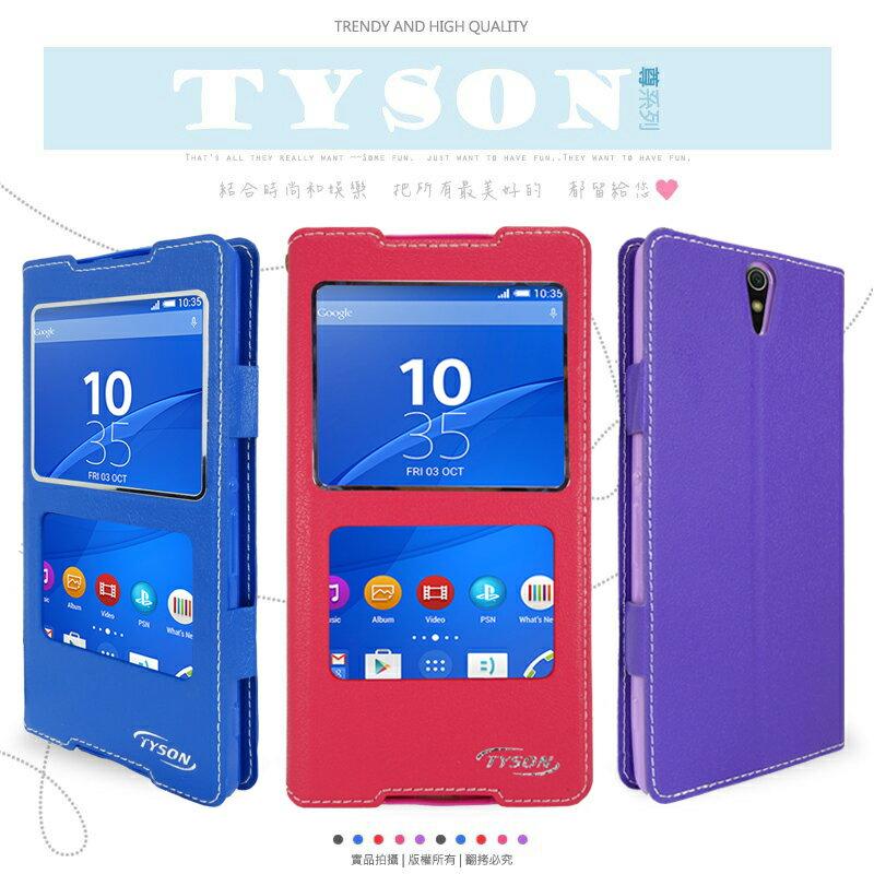 Sony Xperia C5 Ultra E5553 尊系列 雙視窗皮套/保護套/手機套/保護手機/免掀蓋接聽/軟殼