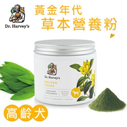 《Dr.Harvey's哈維博士》黃金年代草本營養粉(高齡犬用)7oz寵物保健品