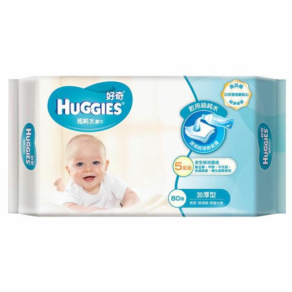 好奇 純水嬰兒濕巾-加厚型 80抽 (3包入)/組【康鄰超市】