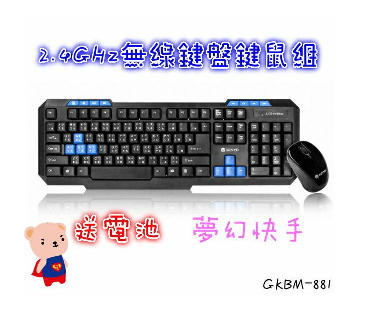 無線鍵盤滑鼠 含發票 耐嘉股份有限公司 2.4GHz無線鍵盤鍵鼠組 電腦周邊 夢幻快手 多媒體鍵盤 無線滑鼠 GKBM-881