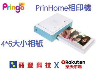 【盒內共120張底片】PRINGO PRINHOME相片相印機 (藍色) 4*6熱昇華印相機 耗材比CP-910更划算 公司貨 含稅開發票