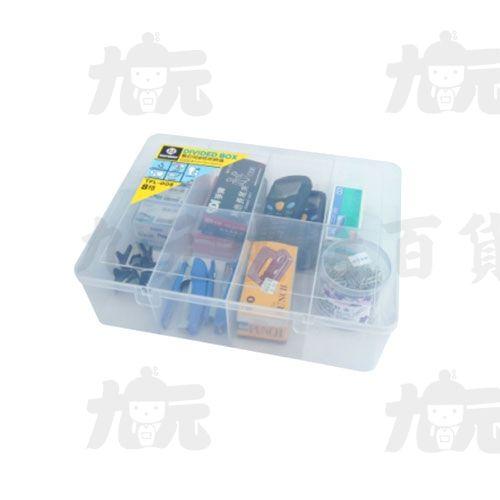 【九元生活百貨】聯府TFL-008看的見8格收納盒置物收納TFL008