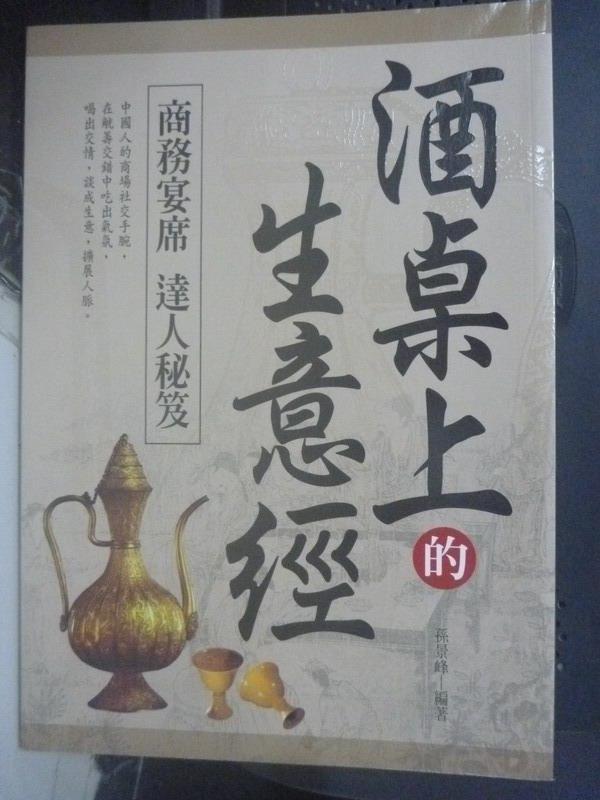 【書寶二手書T6/行銷_IPC】酒桌上的生意經_孫景峰