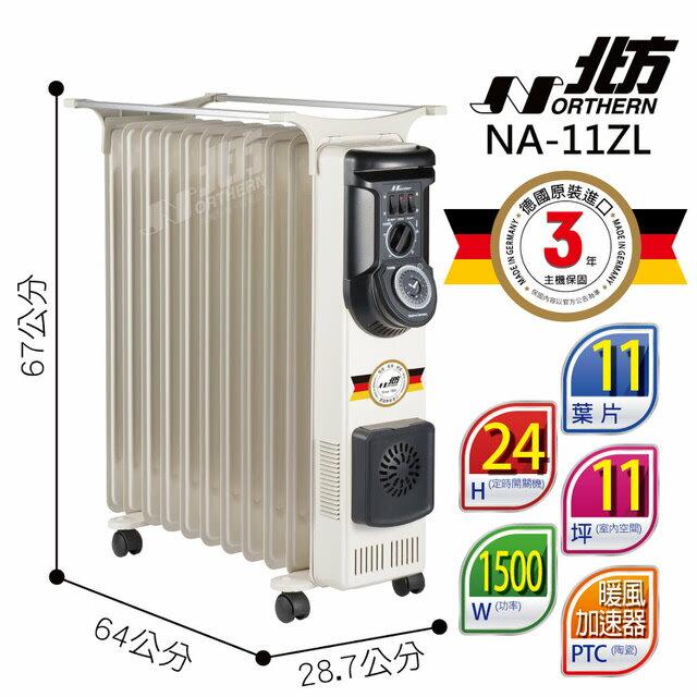 NORTHERN 北方 葉片式 定時恆溫電暖爐 11葉片 NA-11ZL NR-11ZL NP-11ZL 電暖器 附專利抽取式空氣濾清網 北方電暖器 - 限時優惠好康折扣