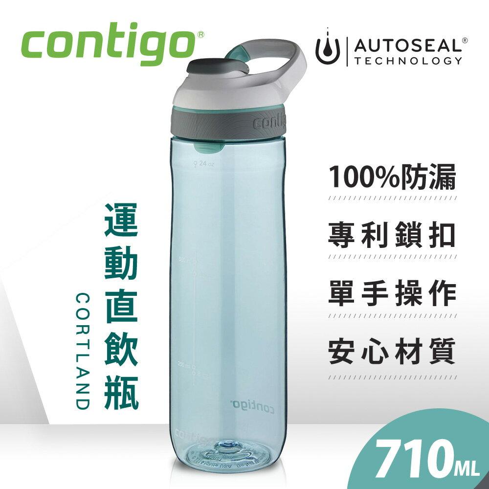 【美國CONTIGO】Cortland運動直飲瓶710ml (灰綠)