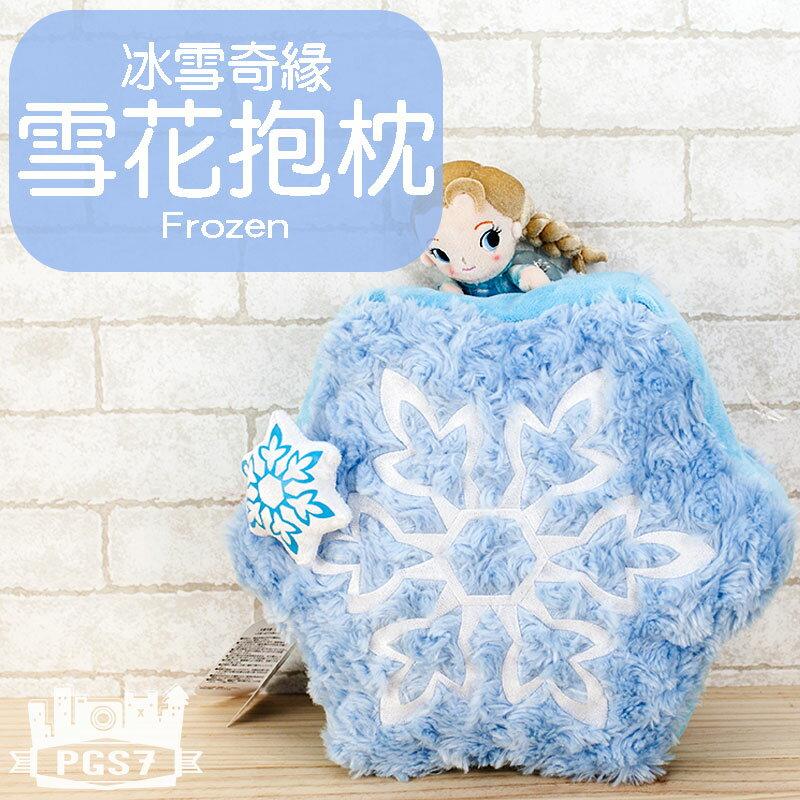 PGS7 日本迪士尼系列商品 - 迪士尼公主 冰雪奇緣 雪花抱枕 娃娃 玩偶 抱枕