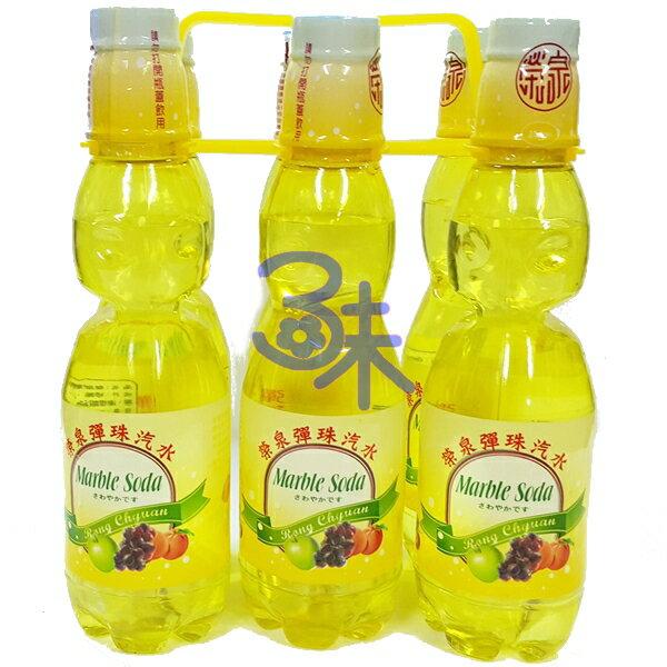 (台灣) 榮泉 彈珠汽水- 鳳梨口味 1組250ml x6瓶 特價 105元【4717544888877 】