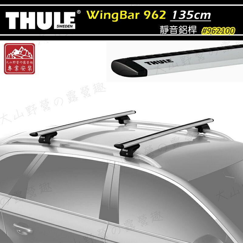 【露營趣】新店桃園 THULE 都樂 WingBar 962 靜音鋁桿 135cm 車頂架 行李架 突出式橫桿 置物架 旅行架