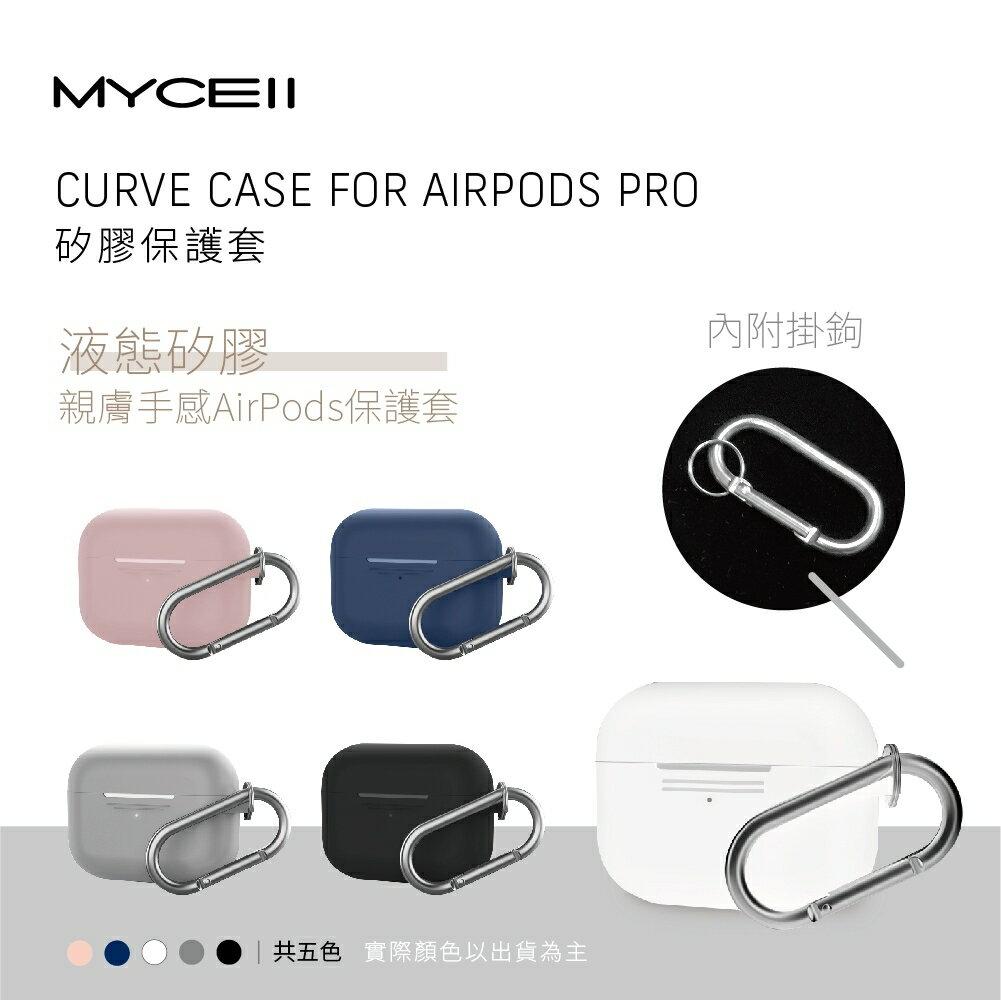 MYCEll【內附掛鉤】AIRPODS PRO 矽膠保護套