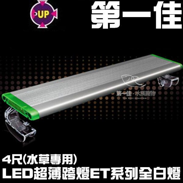 [第一佳水族寵物]台灣雅柏UP[新款4尺]LED超薄跨燈ET系列全白燈(水草專用)另有11.21.5235尺免運