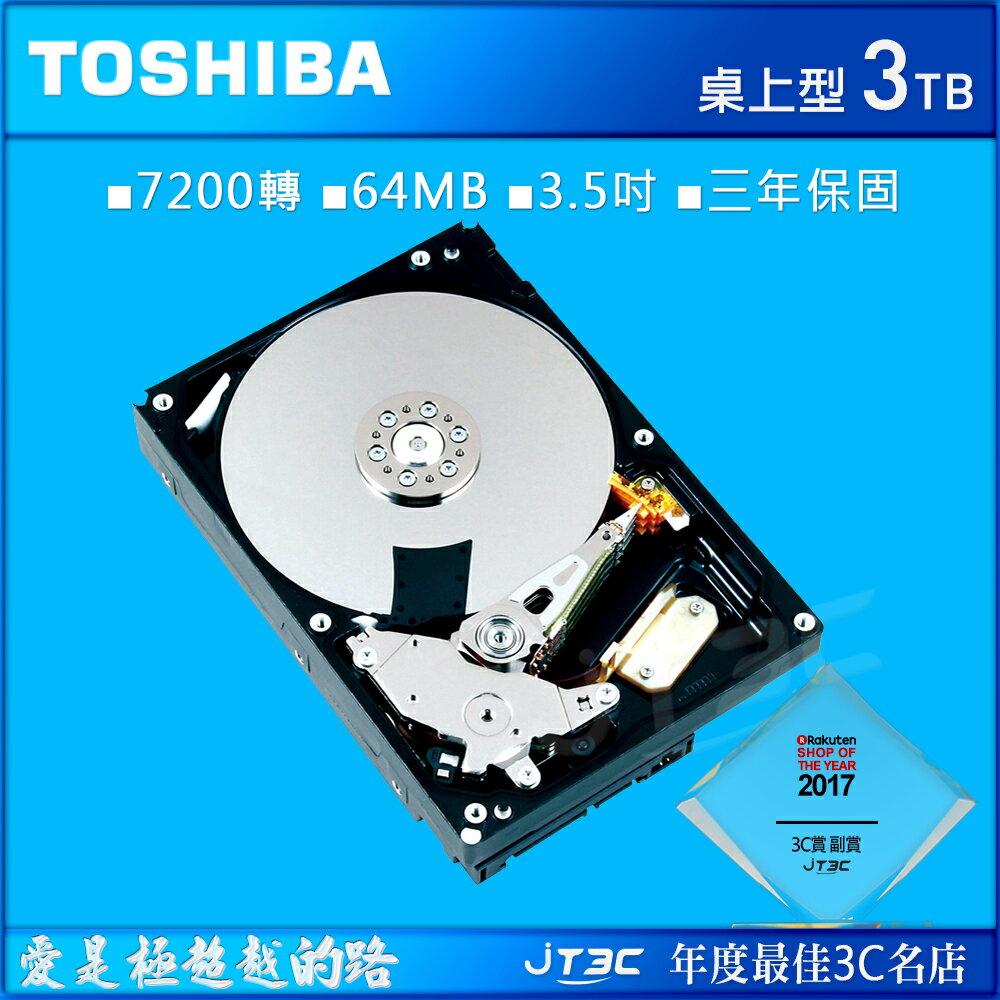 TOSHIBA 【桌上型】 3TB DT01ACA300 (3.5吋 / 64M / 7200轉 / SATA3 / 三年保) 桌上型硬碟 - 限時優惠好康折扣