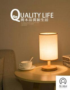 [linen]簡約木質亞麻舒適檯燈