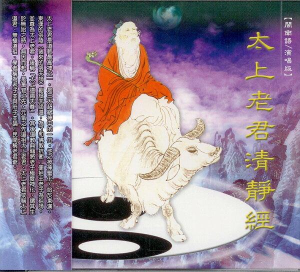 44029太上老君清靜經閩南語演唱版CD
