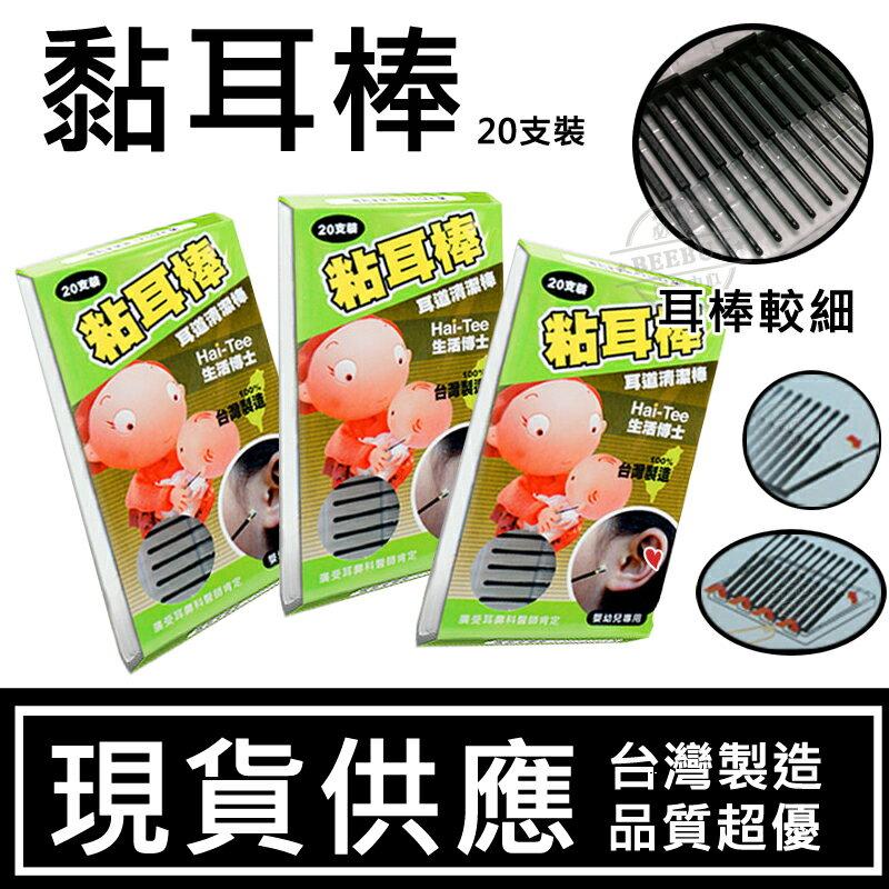 [台灣製造]嬰兒 小孩 黏著式耳垢清潔棒/挖耳棒/黏耳棒/去耳垢棒/清耳垢器 勝傳統棉花棒