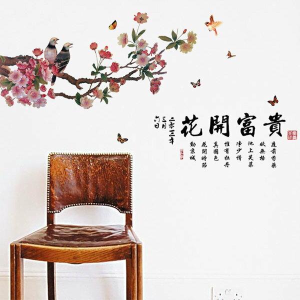 BO雜貨:BO雜貨【YV0582】DIY可重複貼時尚壁貼牆貼壁紙壁貼紙創意璧貼復古花鳥畫花開富貴字畫LC8138