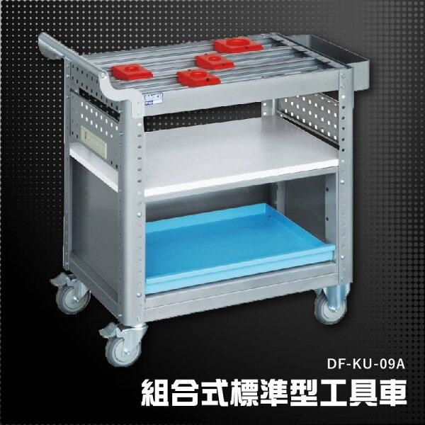 『限時下殺』【MIT台灣製造】大富DF-KU-09A組合式標準型工具車活動工具車工作臺車多功能工具車工具櫃