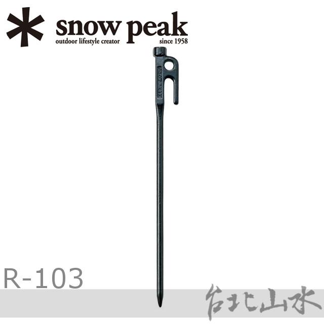 Snow Peak R-103 鍛造強化鋼營釘 30cm/露營營釘/強化鋼釘/日本雪