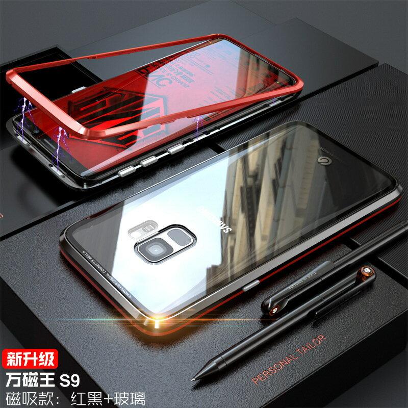 萬磁王二代 三星S9 / S9P / S10 / S10+ / S10E / Note8 / note9合金框磁吸手機殼 鋼化玻璃殼 鎂鋁合金邊框 5