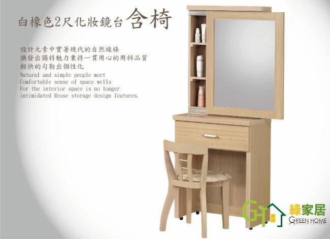 【綠家居】愛妮特白橡色2尺化妝台(含同系列化妝椅)