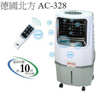 【預購商品】北方 NORTHERN 移動式冷卻器 AC-328 水冷扇 30L 10坪左右適用 0利率 免運