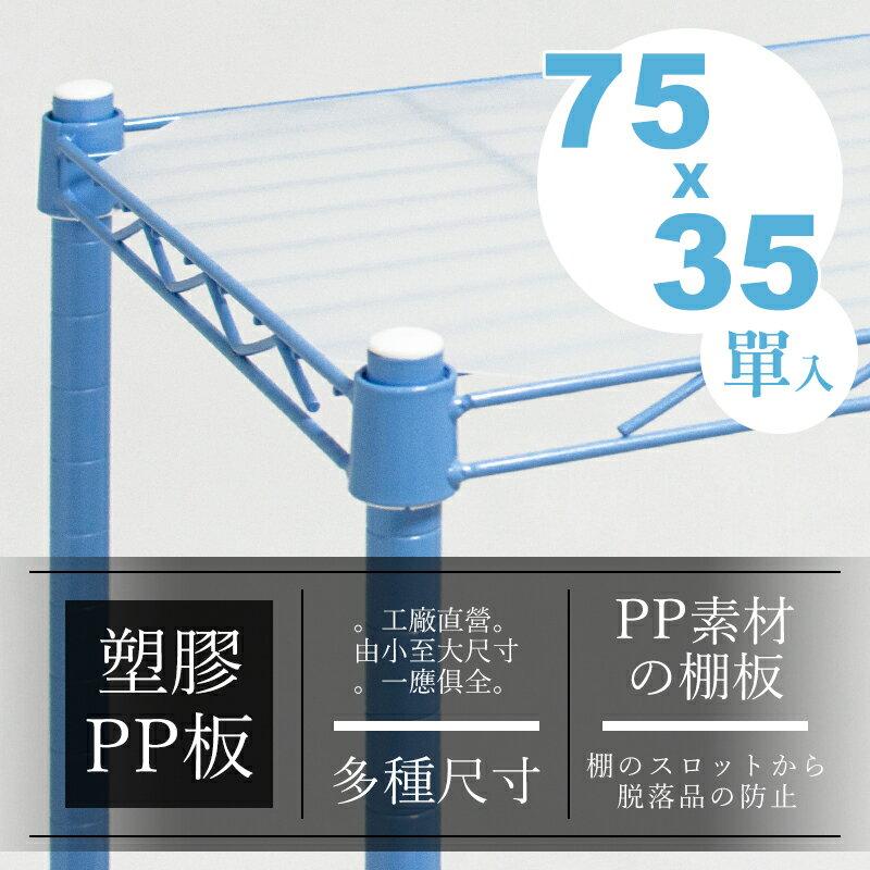 【dayneeds】【配件類】超實用 75X35公分 層網專用PP塑膠墊板/墊板/PP板/層架配件/四層架/置物架/鍍鉻層架/波浪架