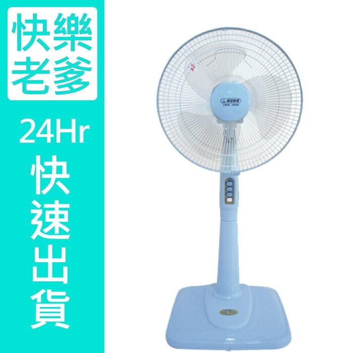 【華冠】MIT台灣製造14吋高級立扇/電風扇/涼風扇BT-1497