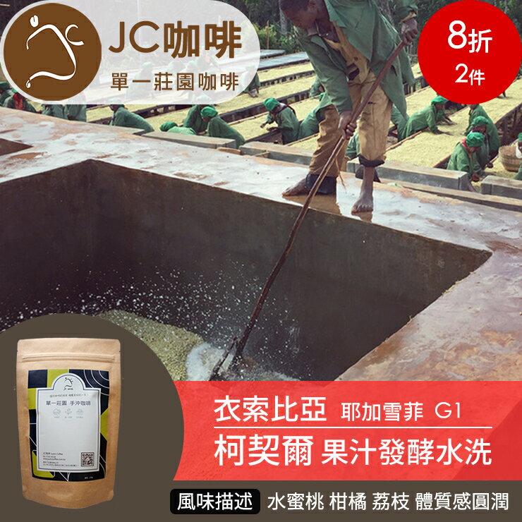 JC咖啡 半磅豆▶衣索比亞 耶加雪菲 柯契爾 G1 果汁發酵水洗 ★送-莊園濾掛1入 0