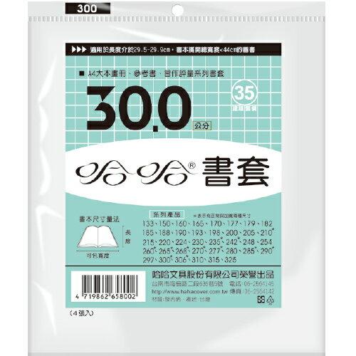 哈哈書套/#300mm傳統書套