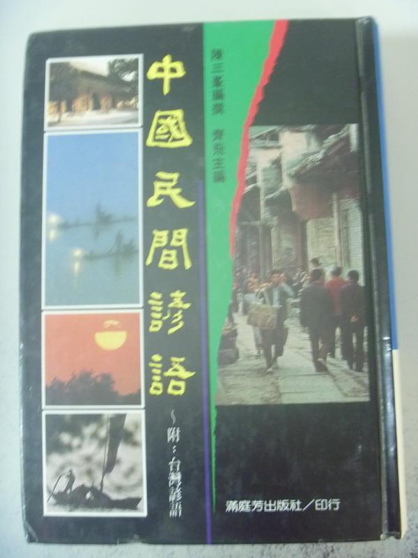 ~書寶 書T4/短篇_JAK~中國民間諺語_ 350_陳三峰編撰 ~  好康折扣