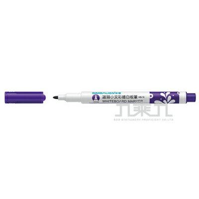 雄獅 彩繪酒精性細字1.0mm白板筆 - 紫