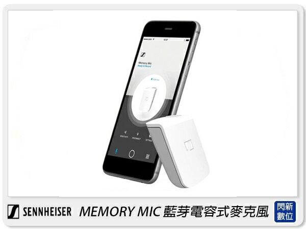 【銀行刷卡金+樂天點數回饋】Sennheiser 聲海 Memory Mic 藍芽 電容式 手機 領夾式 麥克風 Mic(公司貨)