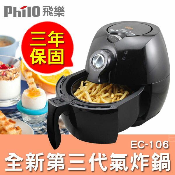 富樂屋 PHILO 飛樂 全新第三代健康氣炸鍋(EC-106)