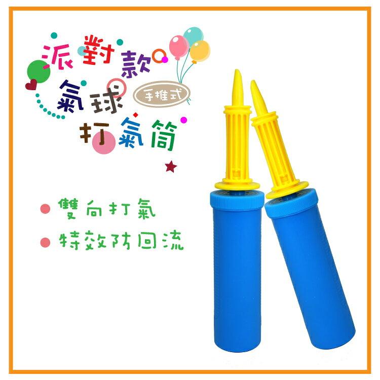 派對款 鋁膜氣球 打氣筒  手推式  於長條氣球 圓形氣球  打氣桶  充氣筒  手動幫浦
