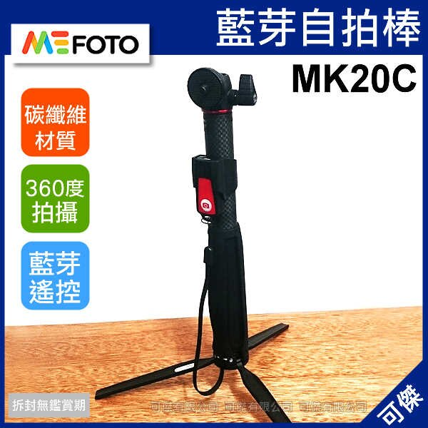 可傑 MeFOTO 美孚 MK20C 多功能碳纖維藍牙自拍棒 自拍桿 自拍器 迷你三腳架 藍芽遙控 多角度拍攝 公司貨